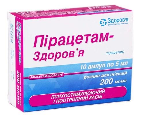 Пірацетам Здоров'я розчин для ін'єкцій 200 мг/мл 5 мл 10 ампул
