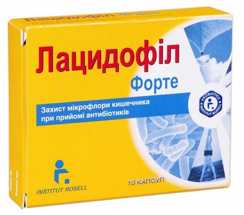 Лацидофіл Форте капсули 10 шт