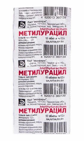 Метилурацил таблетки 0,5 г 10 шт
