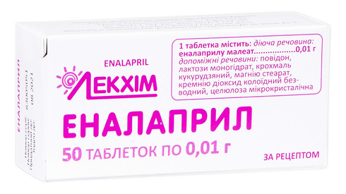 Еналаприл таблетки 0,01 г 50 шт