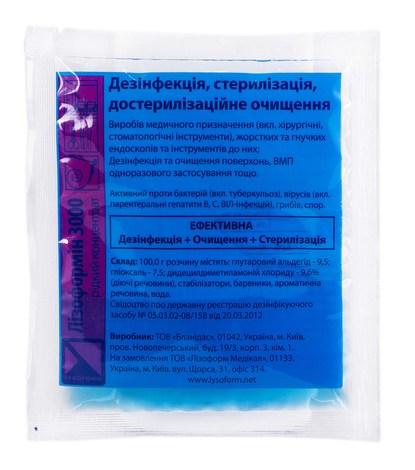 Лізоформін 3000 засіб для дезінфекції 20 мл 1 пакет