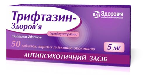 Трифтазин Здоров'я таблетки 5 мг 50 шт