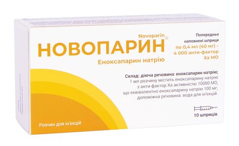 Новопарин розчин для ін'єкцій 4000 анти-Ха МО/0,4 мл  0,4 мл 10 шприців