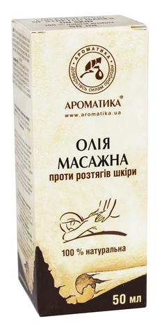 Ароматика Олія масажна проти розтягів шкіри 50 мл 1 флакон