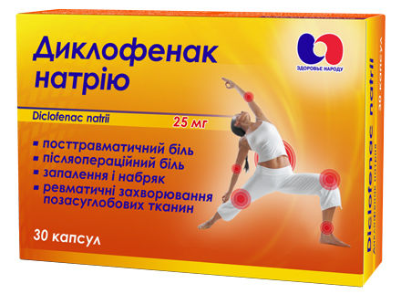 Диклофенак натрію капсули 25 мг 30 шт