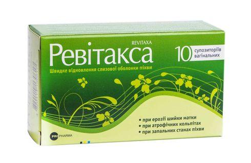 Ревітакса супозиторії вагінальні 10 шт