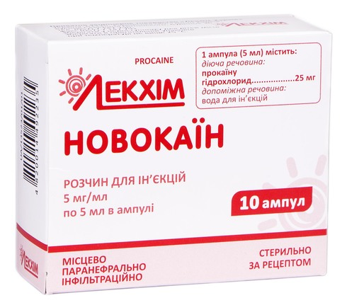 Новокаїн розчин для ін'єкцій 5 мг/мл 5 мл 10 ампул