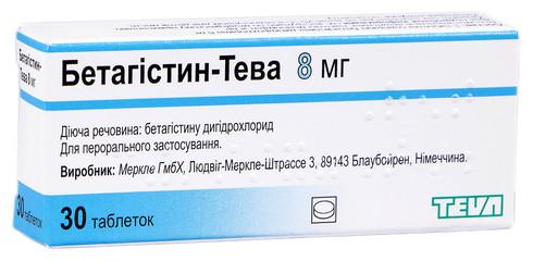 Бетагістин Тева таблетки 8 мг 30 шт