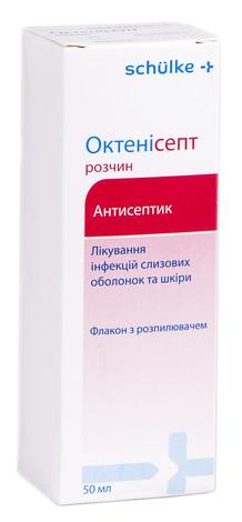 Октенісепт розчин 50 мл 1 флакон