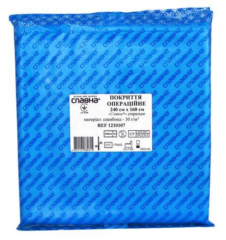 Славна Покриття операційне стерильне матеріал спанбонд 240х160 см  1210107 1 шт