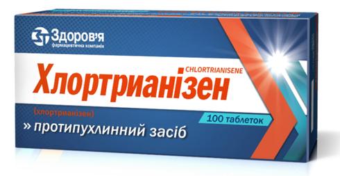 Хлортрианізен таблетки 12 мг 100 шт