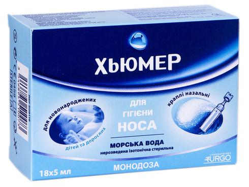 Хьюмер монодоза краплі назальні 5 мл 18 флаконів