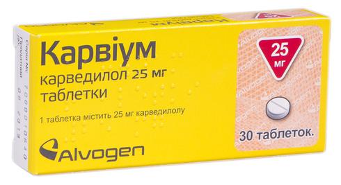 Карвіум таблетки 25 мг 30 шт