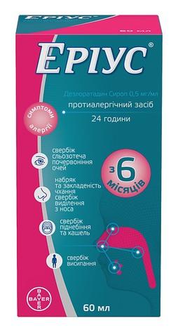 Еріус сироп 0,5 мг/мл 60 мл 1 флакон