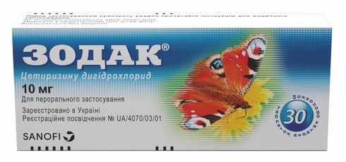 Зодак таблетки 10 мг 30 шт