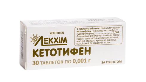 Кетотифен таблетки 0,001 г 30 шт