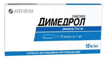 Димедрол розчин для ін'єкцій 10 мг/мл 1 мл 10 ампул