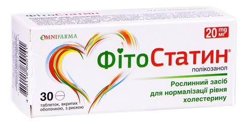 ФітоСтатин таблетки 20 мг 30 шт