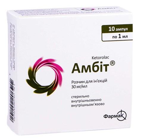 Амбіт розчин для ін'єкцій 30 мг/мл 1 мл 10 ампул