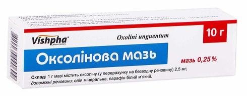 Оксолін мазь 0,25 % 10 г 1 туба