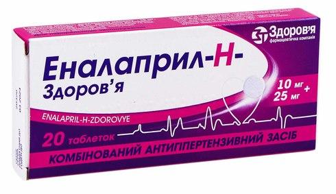 Еналаприл H Здоров'я таблетки 10 мг/25 мг  20 шт