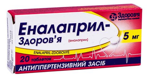 Еналаприл Здоров'я таблетки 5 мг 20 шт