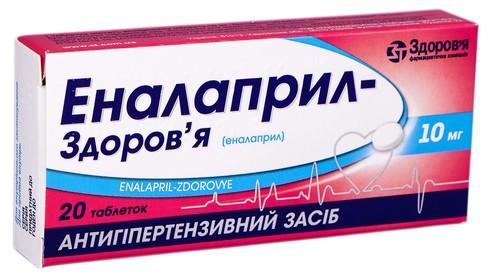 Еналаприл Здоров'я таблетки 10 мг 20 шт