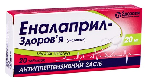 Еналаприл Здоров'я таблетки 20 мг 20 шт