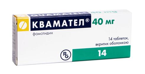 Квамател таблетки 40 мг 14 шт