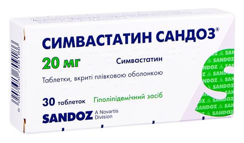 Симвастатин Сандоз таблетки 20 мг 30 шт
