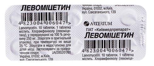 Левоміцетин таблетки 250 мг 10 шт