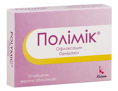 Полімік таблетки 10 шт