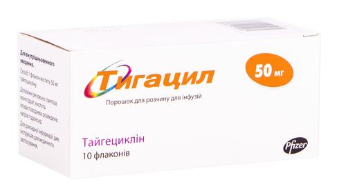 Тигацил порошок для інфузій 50 мг 10 флаконів