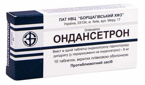 Ондансетрон таблетки 8 мг 10 шт