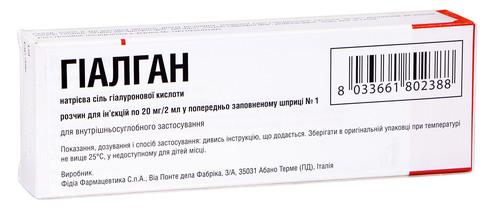 Гіалган розчин для ін'єкцій 20 мг/2 мл  2 мл 1 шприц