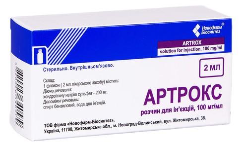 Артрокс розчин для ін'єкцій 100 мг/мл 2 мл 10 флаконів