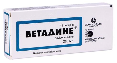 Бетадине песарії 200 мг 14 шт