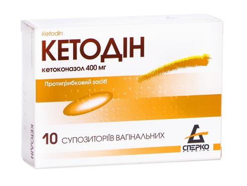 Кетодін супозиторії вагінальні 400 мг 10 шт
