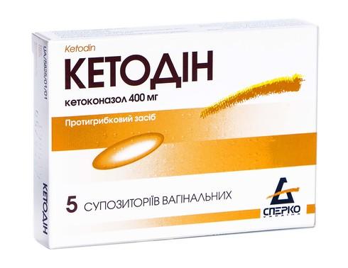 Кетодін супозиторії вагінальні 400 мг 5 шт