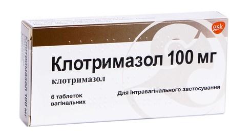 Клотримазол таблетки вагінальні 100 мг 6 шт