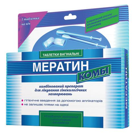 Мератин Комбі таблетки вагінальні 10 шт