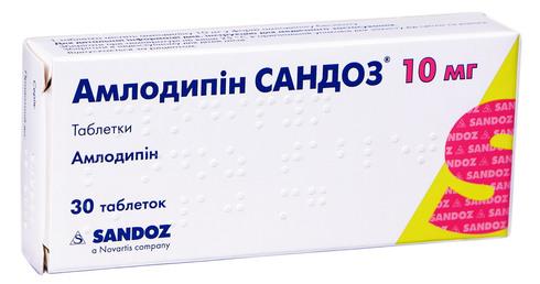 Амлодипін Сандоз таблетки 10 мг 30 шт