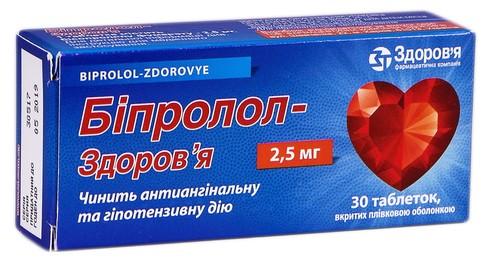 Біпролол Здоров'я таблетки 2,5 мг 30 шт