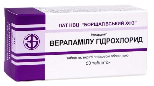 Верапамілу гідрохлорид таблетки 80 мг 50 шт