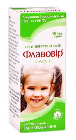 Флавовір сироп 50 мл 1 флакон