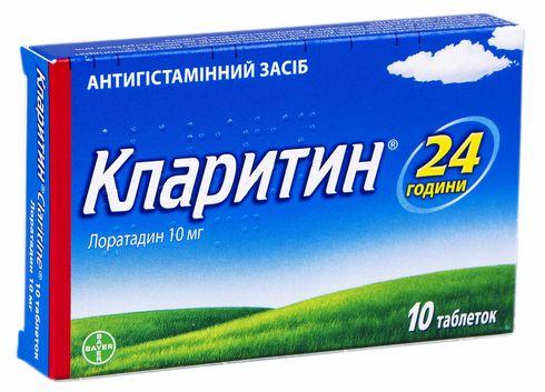 Кларитин таблетки 10 мг 10 шт