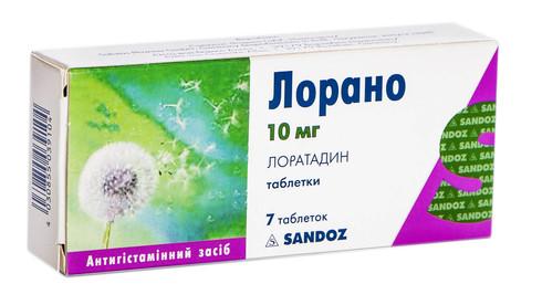 Лорано таблетки 10 мг 7 шт