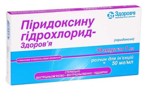 Піридоксину гідрохлорид Здоров'я розчин для ін'єкцій 50 мг/мл 1 мл 10 ампул