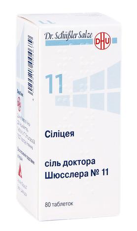 Сiлiцея Сіль доктора Шюсслера №11 таблетки 250 мг 80 шт