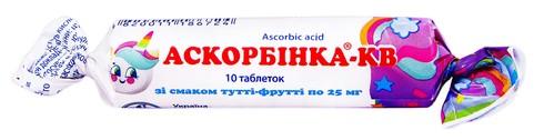 Аскорбінка-КВ зі смаком тутті-фрутті таблетки 25 мг 10 шт